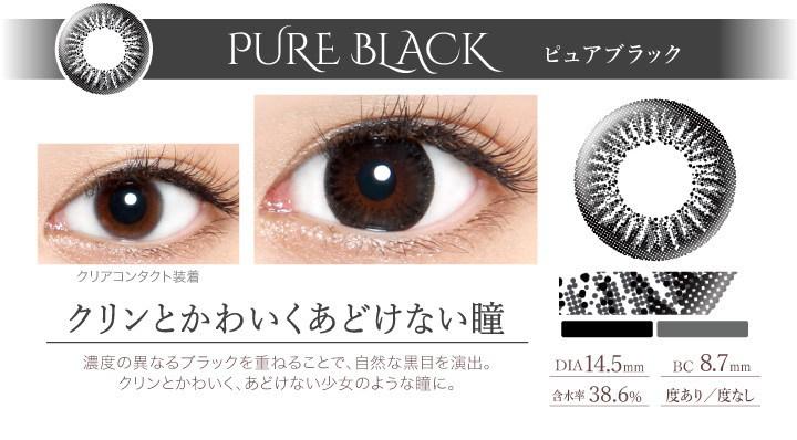 ピュアブラック