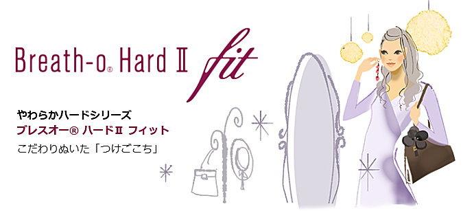 ブレスオーハードⅡフィットのイメージ