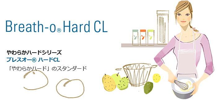ブレスオーハードCLのイメージ