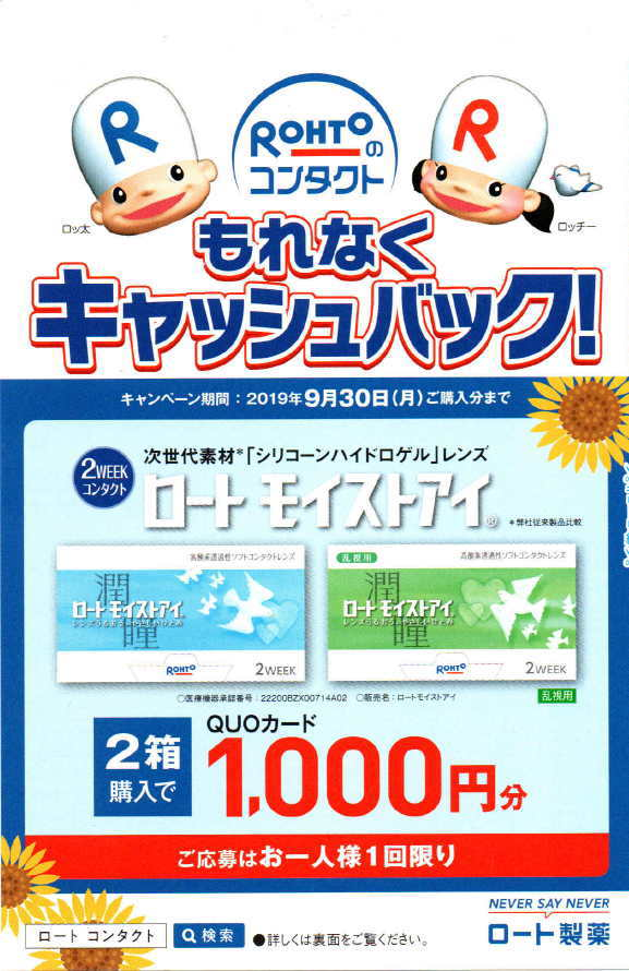 ロートモイストアイ2箱購入で1,000円キャッシュバック