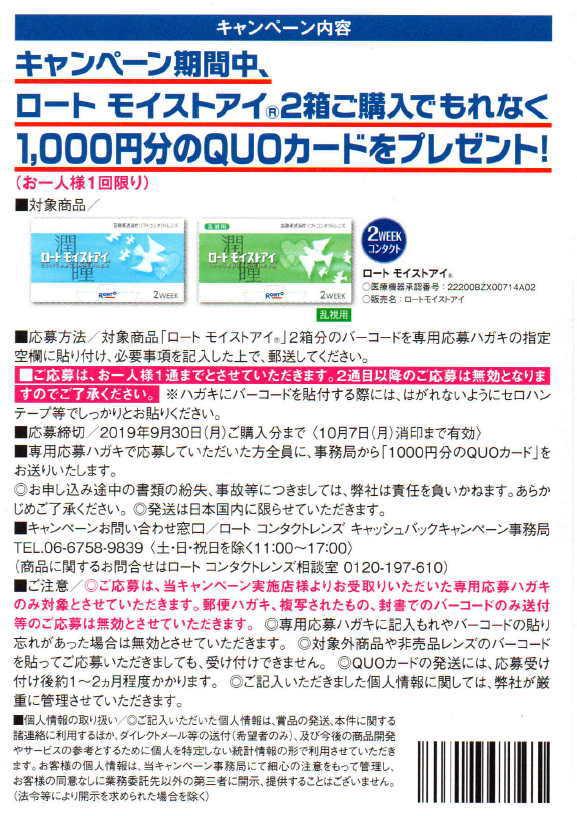ロートモイストアイ2箱購入で1,000円キャッシュバック応募方法